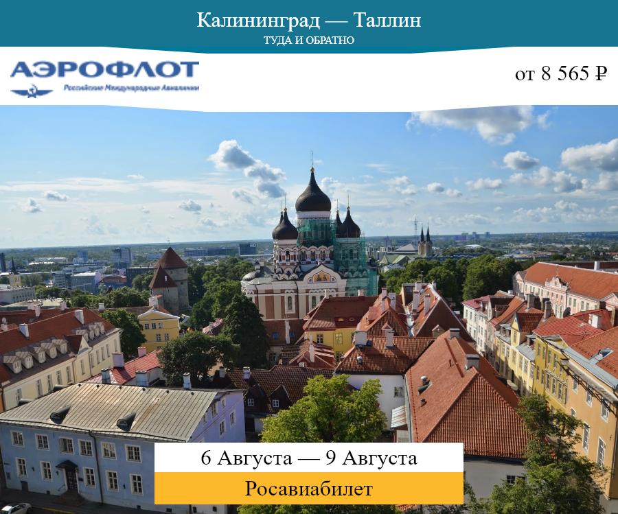 Дешёвый авиабилет Калининград — Таллин