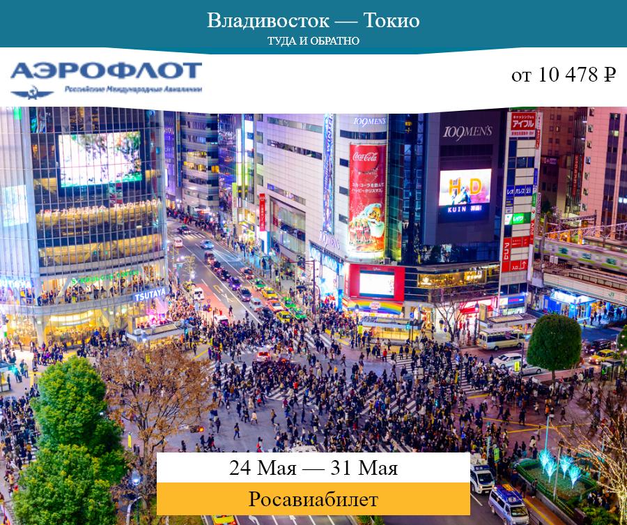 Дешёвый авиабилет Владивосток — Токио