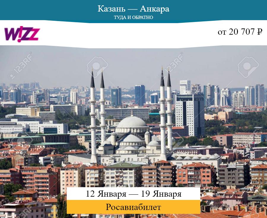 Дешёвый авиабилет Казань — Анкара