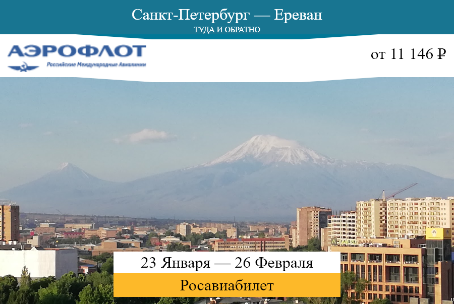 Дешёвый авиабилет Санкт-Петербург — Ереван