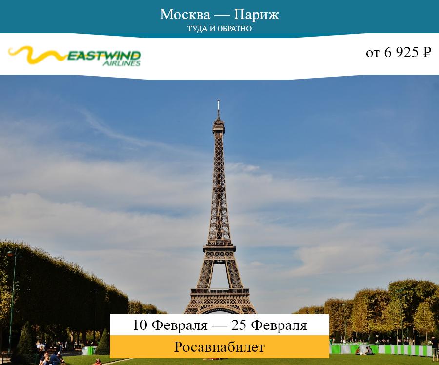 Дешёвый авиабилет Москва — Париж