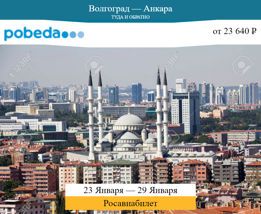Дешёвый авиабилет Волгоград — Анкара