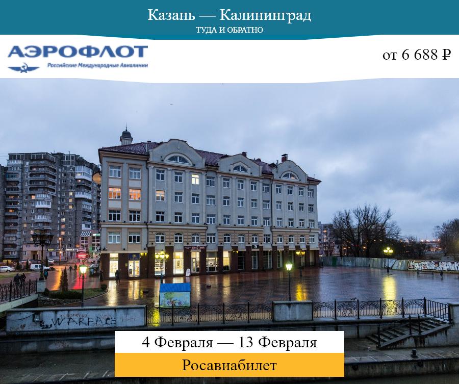 Дешёвый авиабилет Казань — Калининград