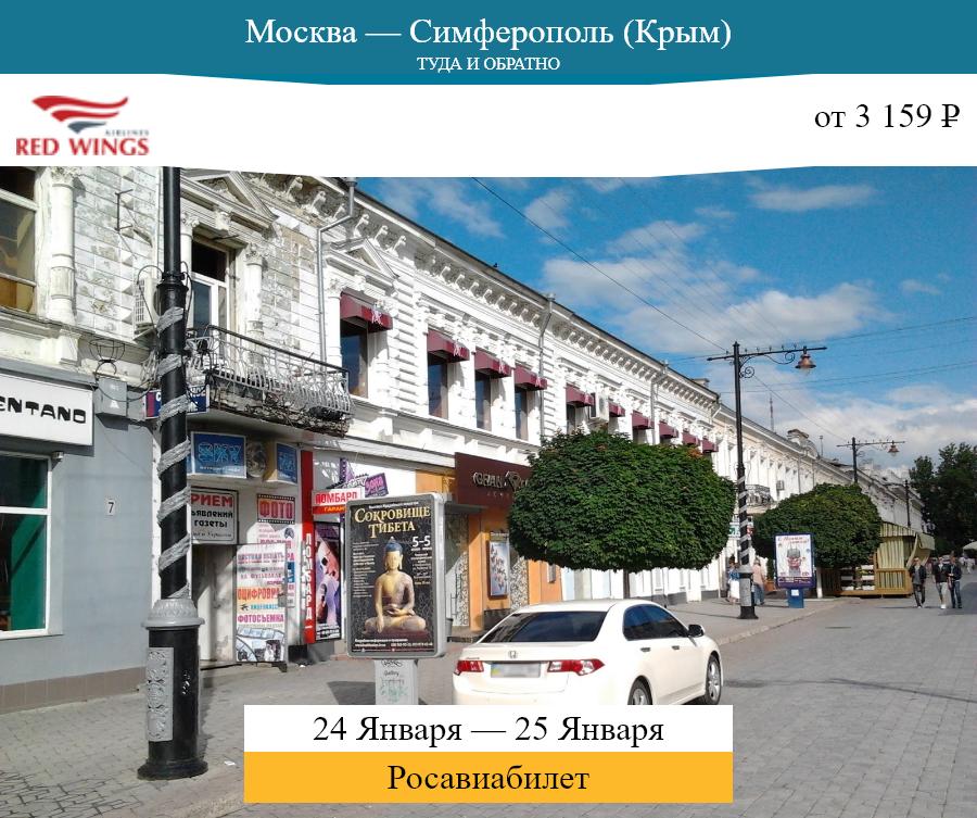 Дешёвый авиабилет Москва — Симферополь (Крым)