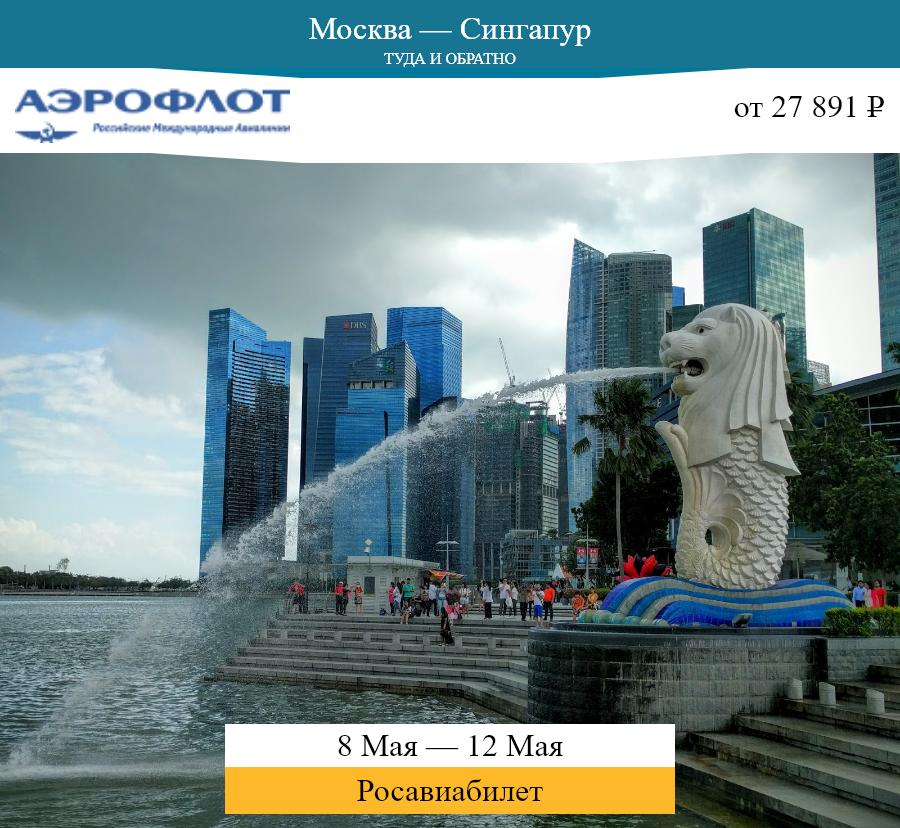 Дешёвый авиабилет Москва — Сингапур