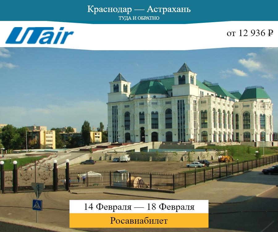 Дешёвый авиабилет Краснодар — Астрахань