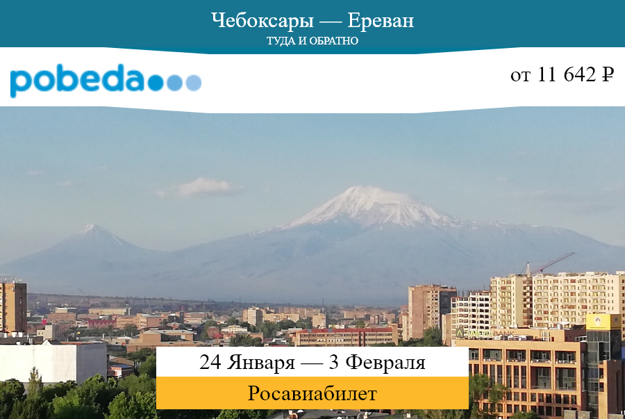 Дешёвый авиабилет Чебоксары — Ереван