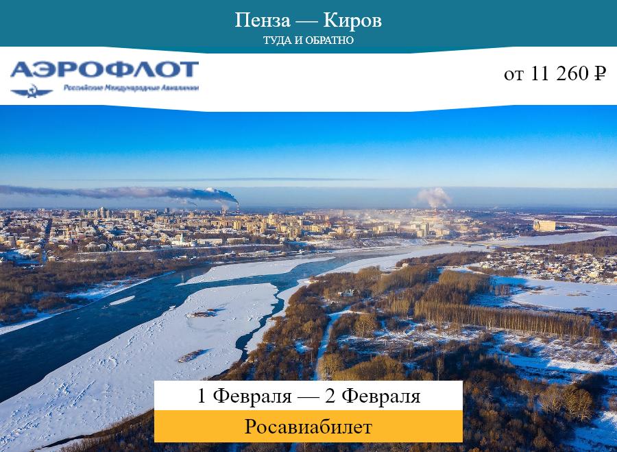 Дешёвый авиабилет Пенза — Киров