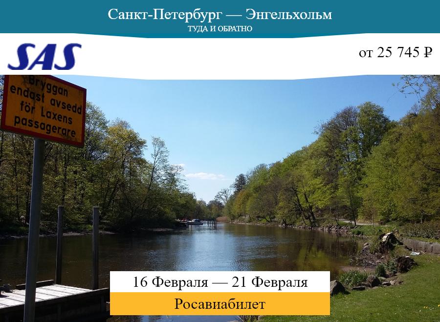 Дешёвый авиабилет Санкт-Петербург — Энгельхольм