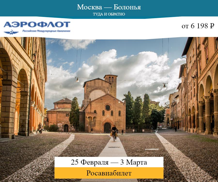 Дешёвый авиабилет Москва — Болонья