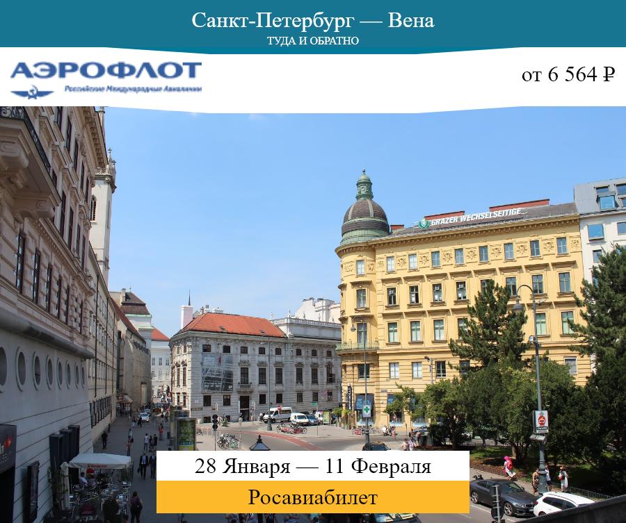 Дешёвый авиабилет Санкт-Петербург — Вена