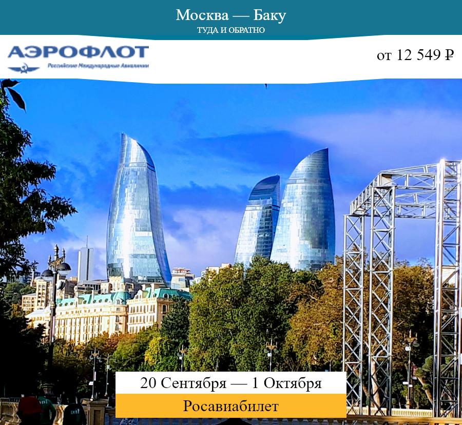 Дешёвый авиабилет Москва — Баку