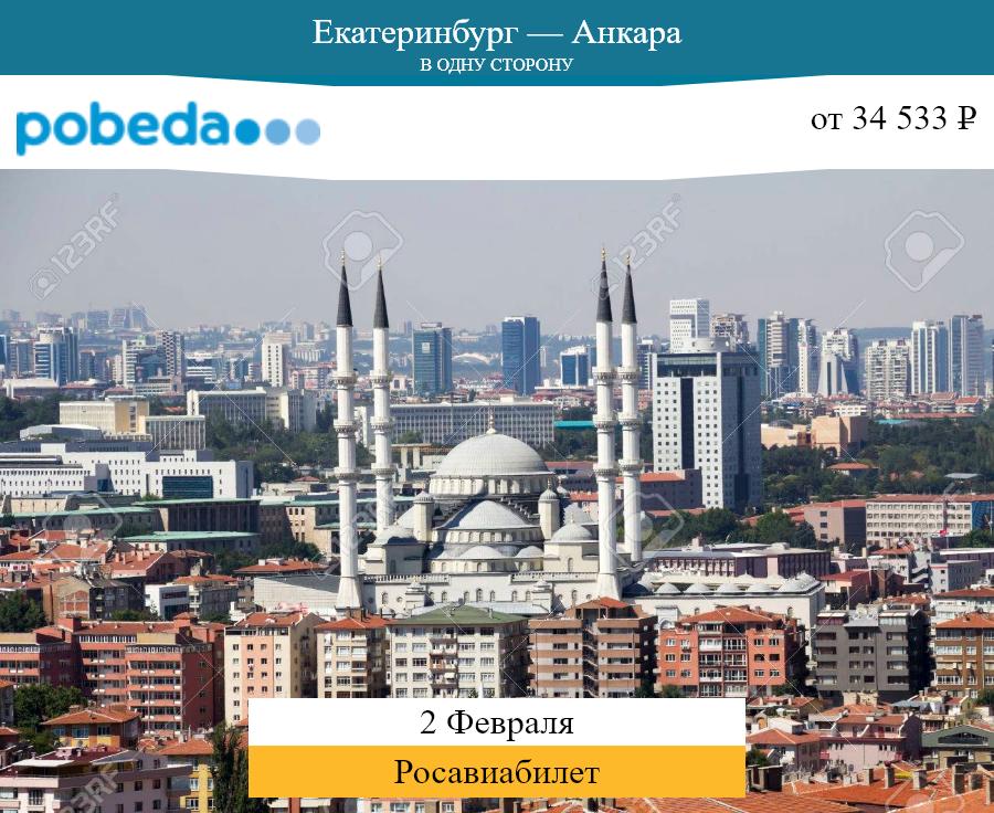 Дешёвый авиабилет Екатеринбург — Анкара