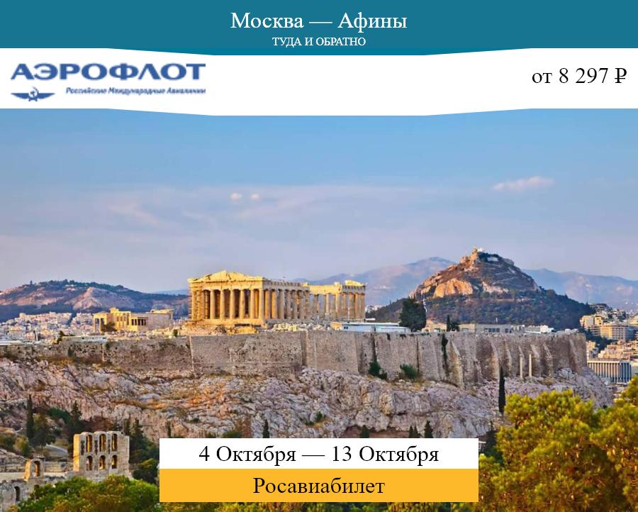 Дешёвый авиабилет Москва — Афины