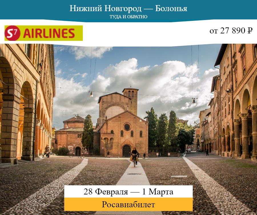 Дешёвый авиабилет Нижний Новгород — Болонья