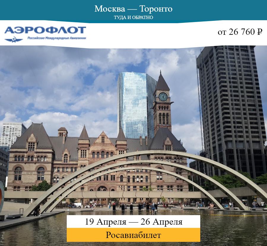 Дешёвый авиабилет Москва — Торонто