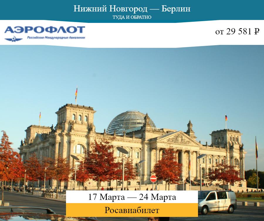 Дешёвый авиабилет Нижний Новгород — Берлин
