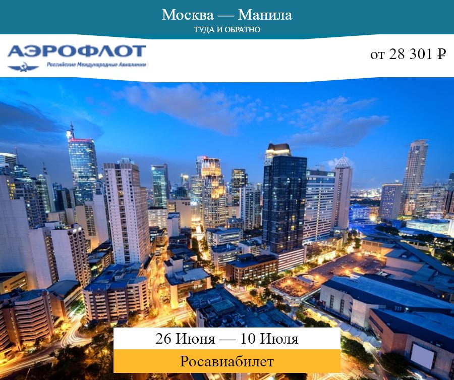 Дешёвый авиабилет Москва — Манила