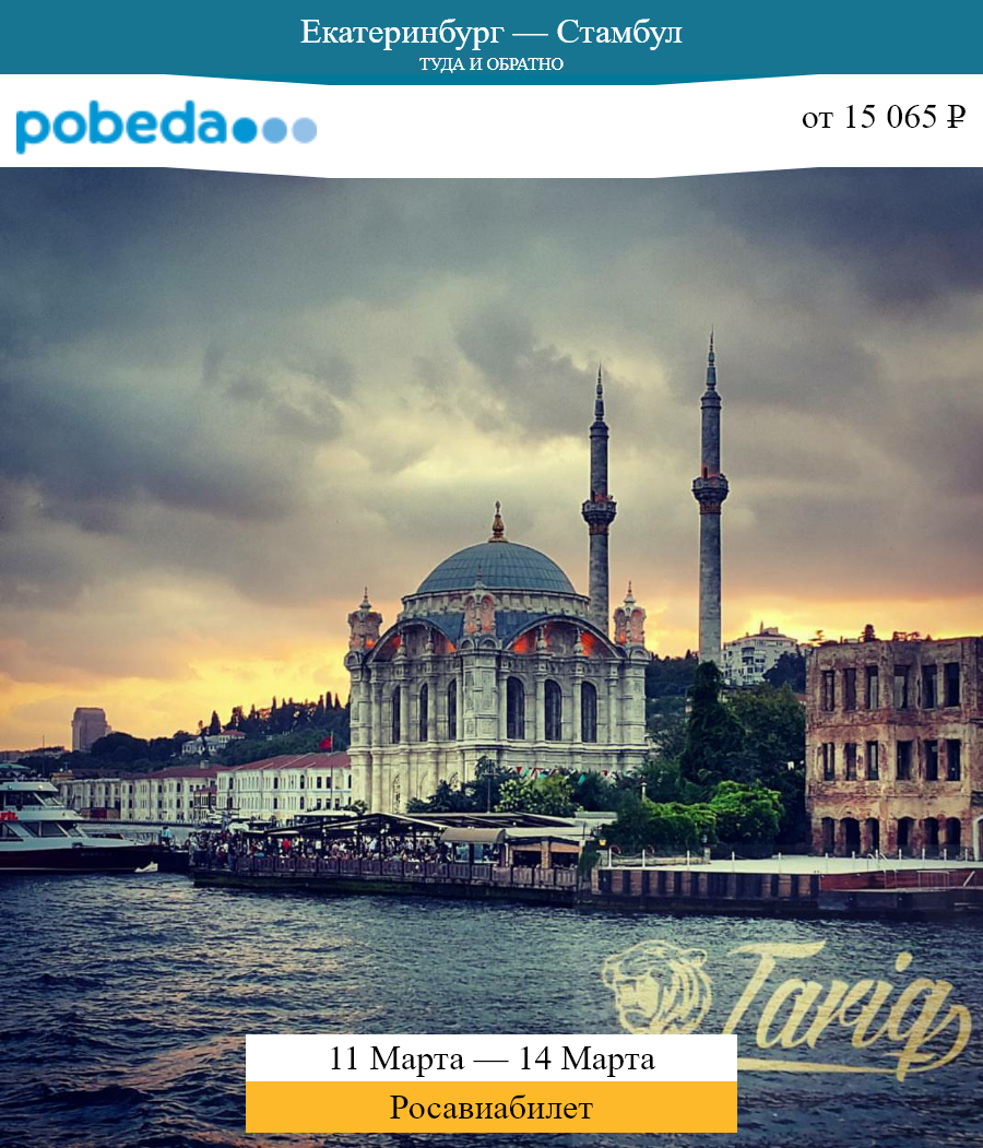 Дешёвый авиабилет Екатеринбург — Стамбул