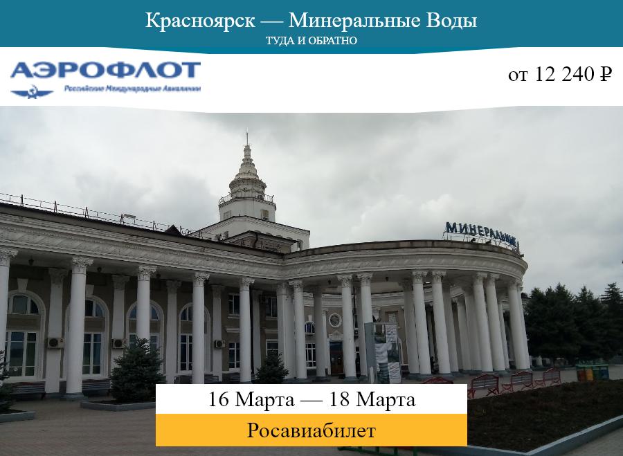 Дешёвый авиабилет Красноярск — Минеральные Воды