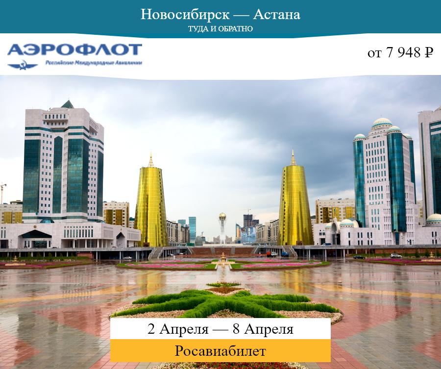 Дешёвый авиабилет Новосибирск — Астана