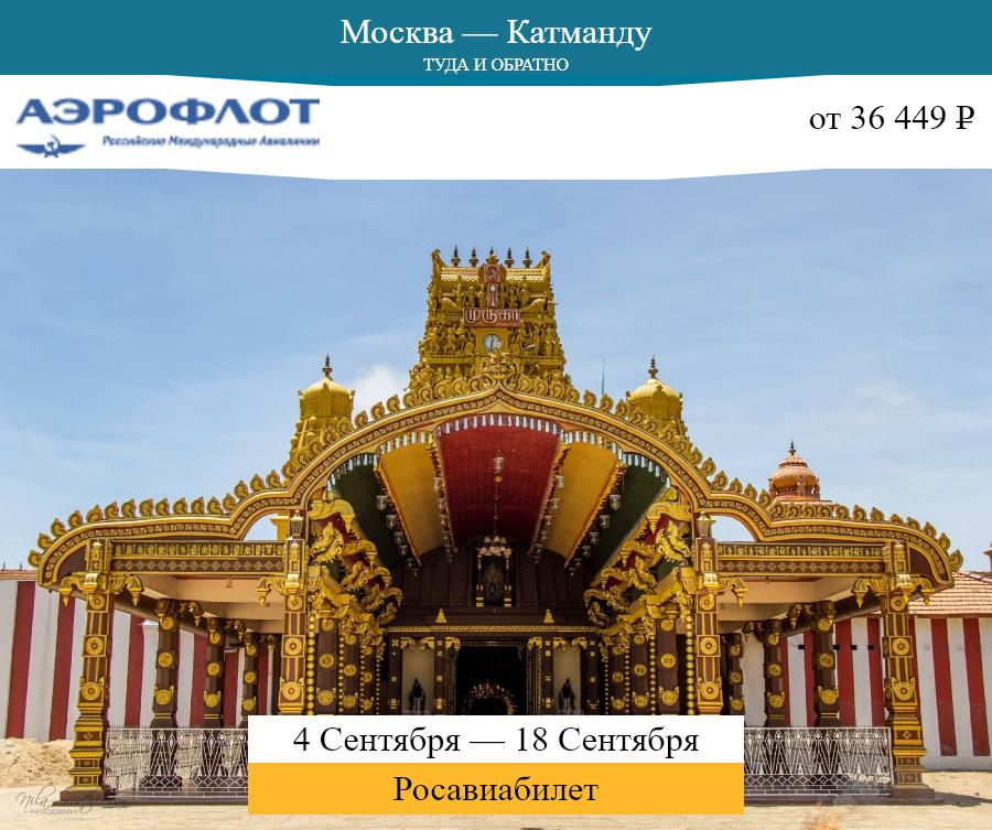Дешёвый авиабилет Москва — Катманду