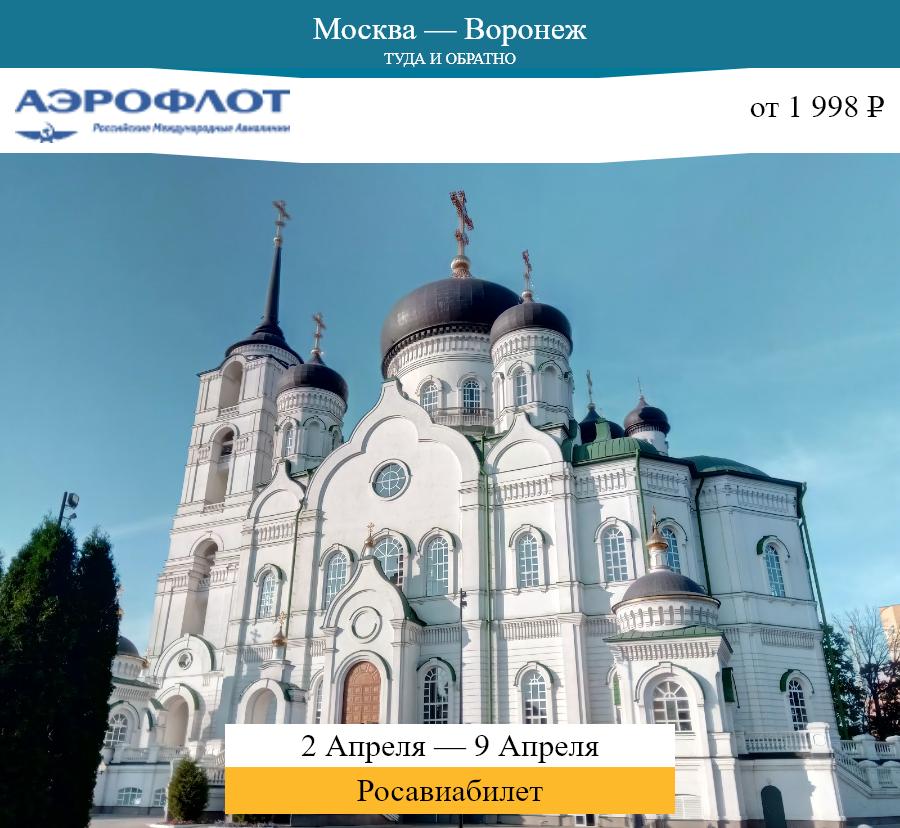 Дешёвый авиабилет Москва — Воронеж