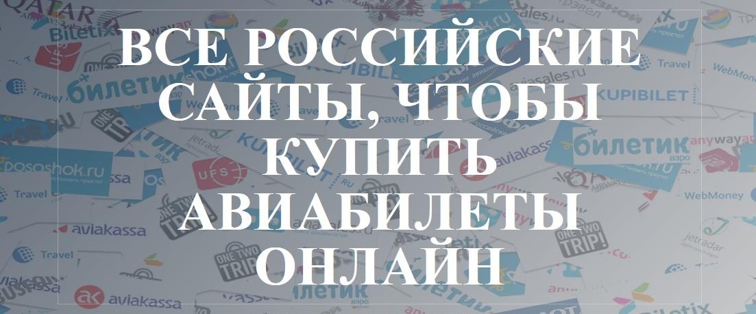 (c) Rosaviabilet.ru