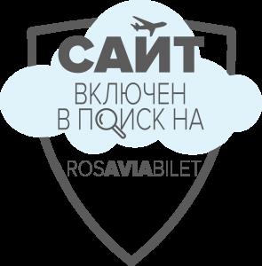 Сайт включен в поиск авиабилетов на Росавиабилет